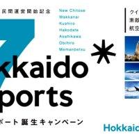 <!--:ja--> [日本] スペイン旅行が当たる『北海道エアポート誕生キャンペーン』<!--:-->