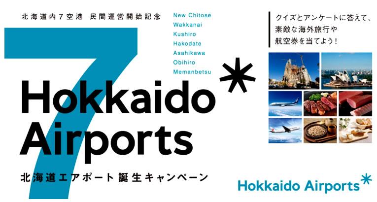 feb2020_campaign_hokkaido-airports_main