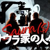 """<!--:es--> [Japón] Estreno en Japón de la película documental """"SAURA(S)""""<!--:--><!--:ja--> [日本] スペインの巨匠カルロス・サウラを追ったドキュメンタリー映画「サウラ家の人々」日本公開<!--:-->"""