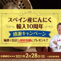 <!--:ja--> [日本] スペイン産にんにく輸入10周年「感謝キャンペーン」 <!--:-->