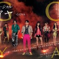 """<!--:es--> [Tokio y Nagoya] El pintor español """"GOYA"""" se convierte en el protagonista de un musical en Japón<!--:--><!--:ja--> [東京 & 名古屋] スペイン最大の画家ゴヤの激動の半生を描くミュージカル『ゴヤ −GOYA−』<!--:-->"""