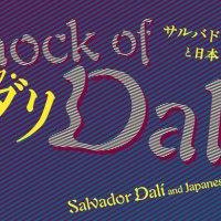 "<!--:es--> [Fukushima] Exposición ""El shock de Dalí: Salvador Dalí y la vanguardia japonesa""<!--:--><!--:ja--> [福島] 展覧会『Shock of Dalí ショック・オブ・ダリ -サルバドール・ダリと日本の前衛-』<!--:-->"