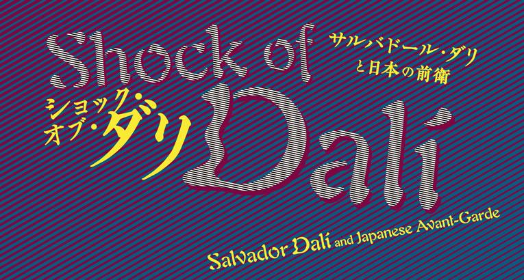 abr2021_shock-of-dali_main