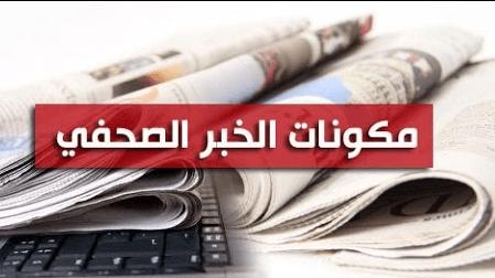 كيف تكتب الخبر الصحفي 2 مكونات الخبر موقع اسكتشات