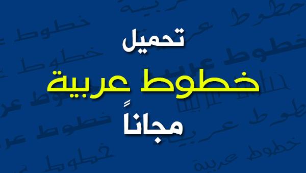 تحميل خطوط عربية أفضل المواقع لتحميل الخطوط العربية مجانا