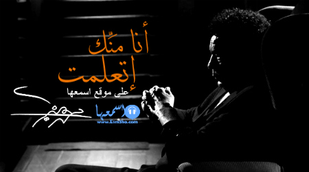 كلمات اغنية محمد منير انا منك اتعلمت 2015 كاملة