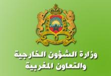 الشؤون الخارجية والتعاون الإفريقي والمغاربة المقيمين بالخارج
