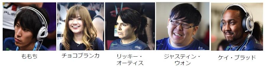 東京ゲームショウ、ストリートファイターVで共演するリッキー・オーティスとチョコブランカ