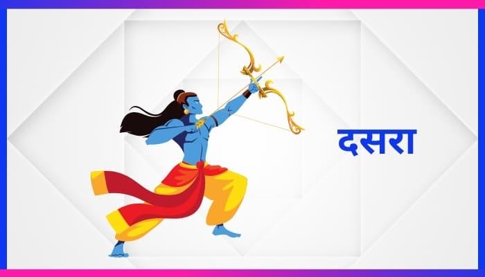 Essay on Dussehra in Marathi