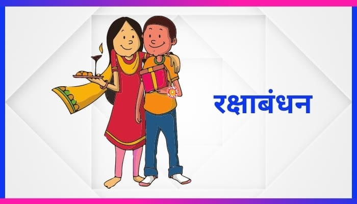 Essay on Raksha Bandhan in Marathi