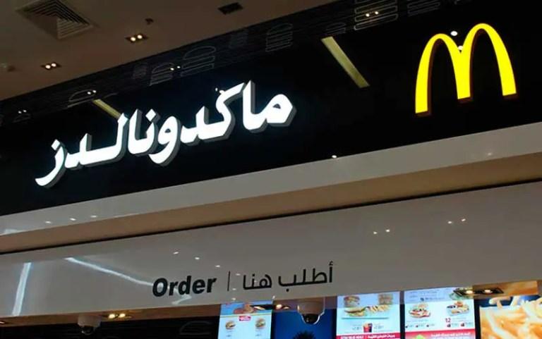 Logo de marcas famosas em árabe (Foto: Esse Mundo é Nosso)