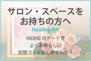 ヒーリングアートで癒しの場を整える!