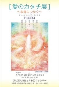 スピリチュアルヒーリングアート展-愛のカタチ