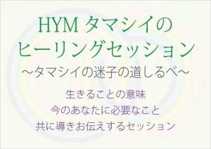 HYM Sessionイメージ画像