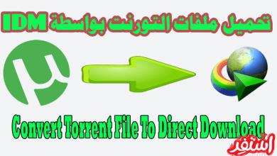 تحميل ملفات التورنت بواسطة internet download manager