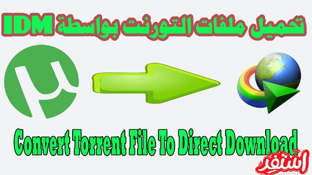 تحميل ملفات التورنت بواسطة internet download manager   استفد