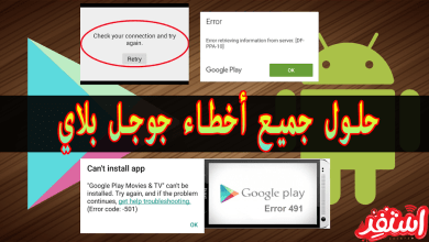 Photo of حل مُشكلة عدم تحميل متجر جوجل بلاي للتطبيقات في أندرويد | استفد