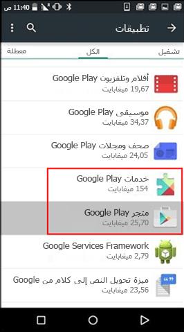 مسح ذاكرة التخزين المؤقت في متجر Google Play