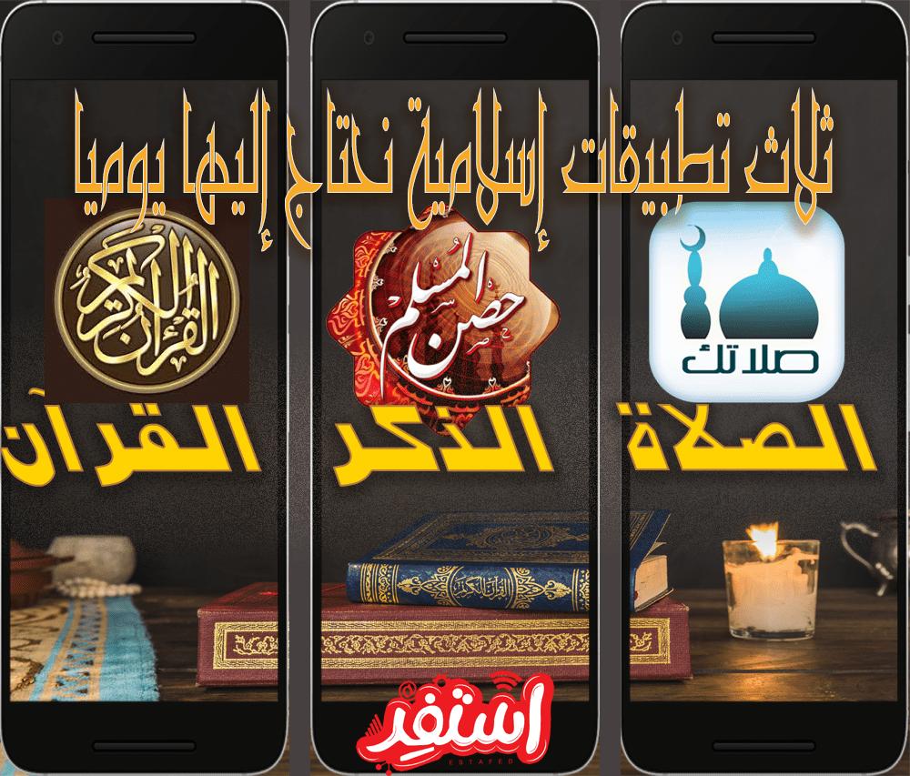 ثلاث تطبيقات اسلامية نحتاج إليها يوميا