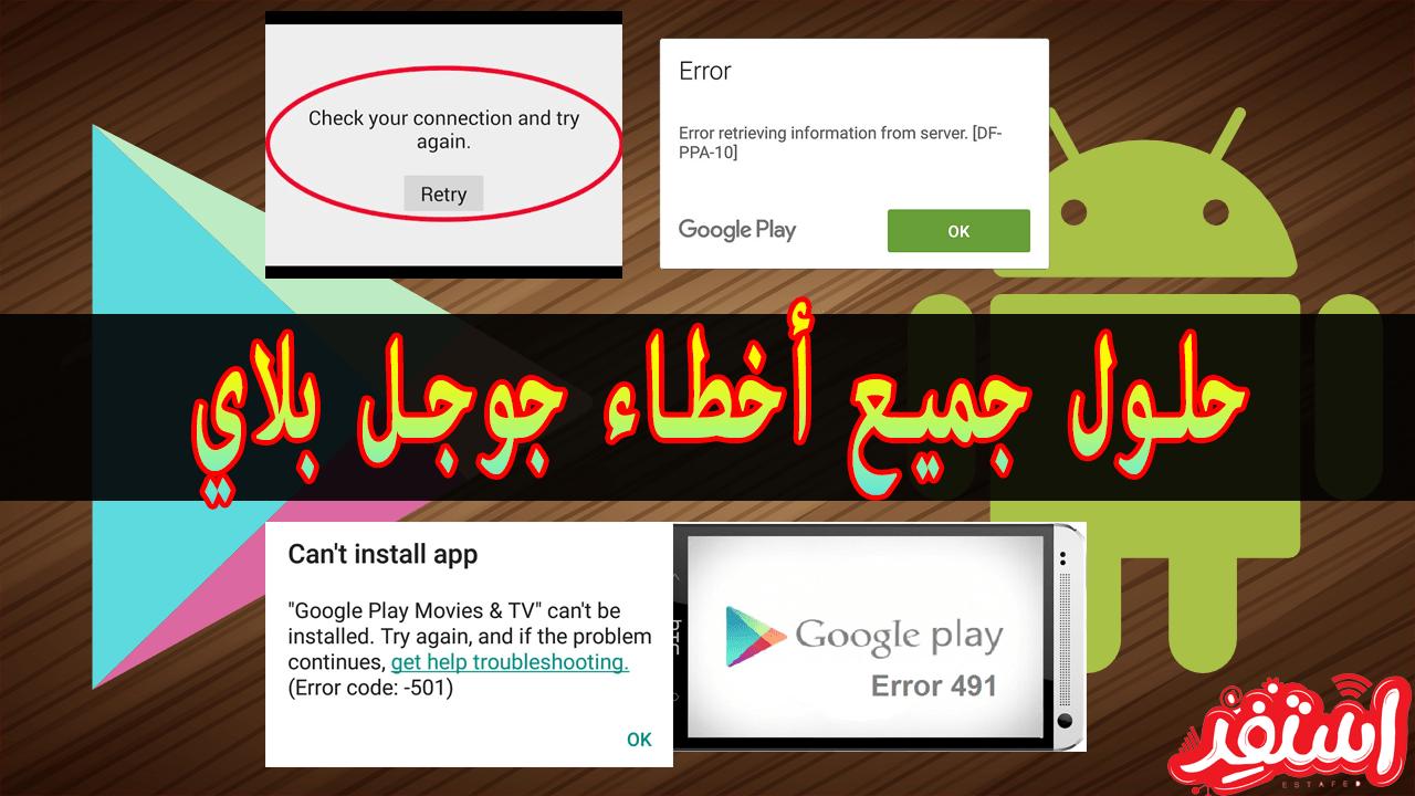 حل أخطاء تثبيت التطبيق في متجر Google Play