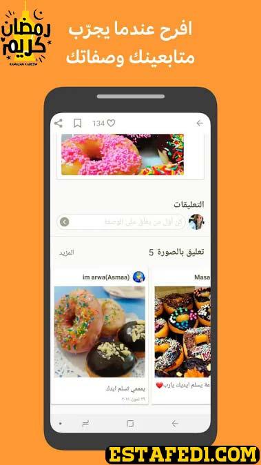 يمكنك متابعة الطباخ الذي تحب أكلاته داخل تطبيق كوكباد في رمضان