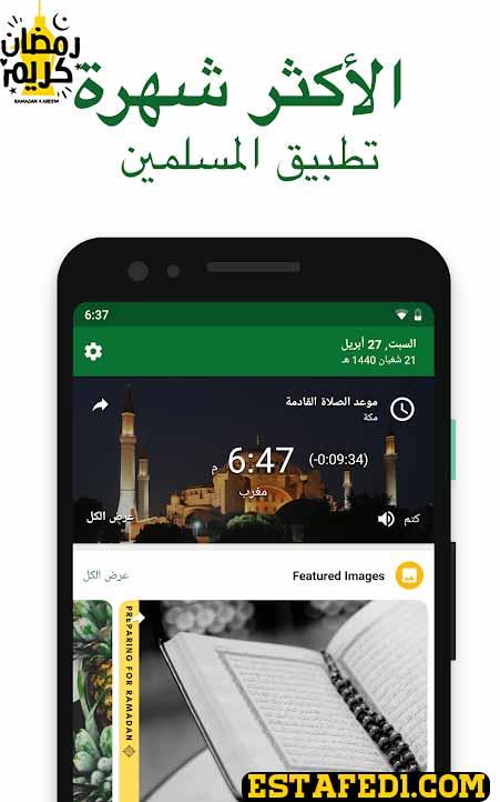 تطبيق muslim pro الأكثر شهرة بين المسلمين