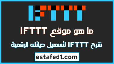 Photo of شرح موقع IFTTT لتنفيذ المهام آلياً وتسهيل حياتك الرقمية