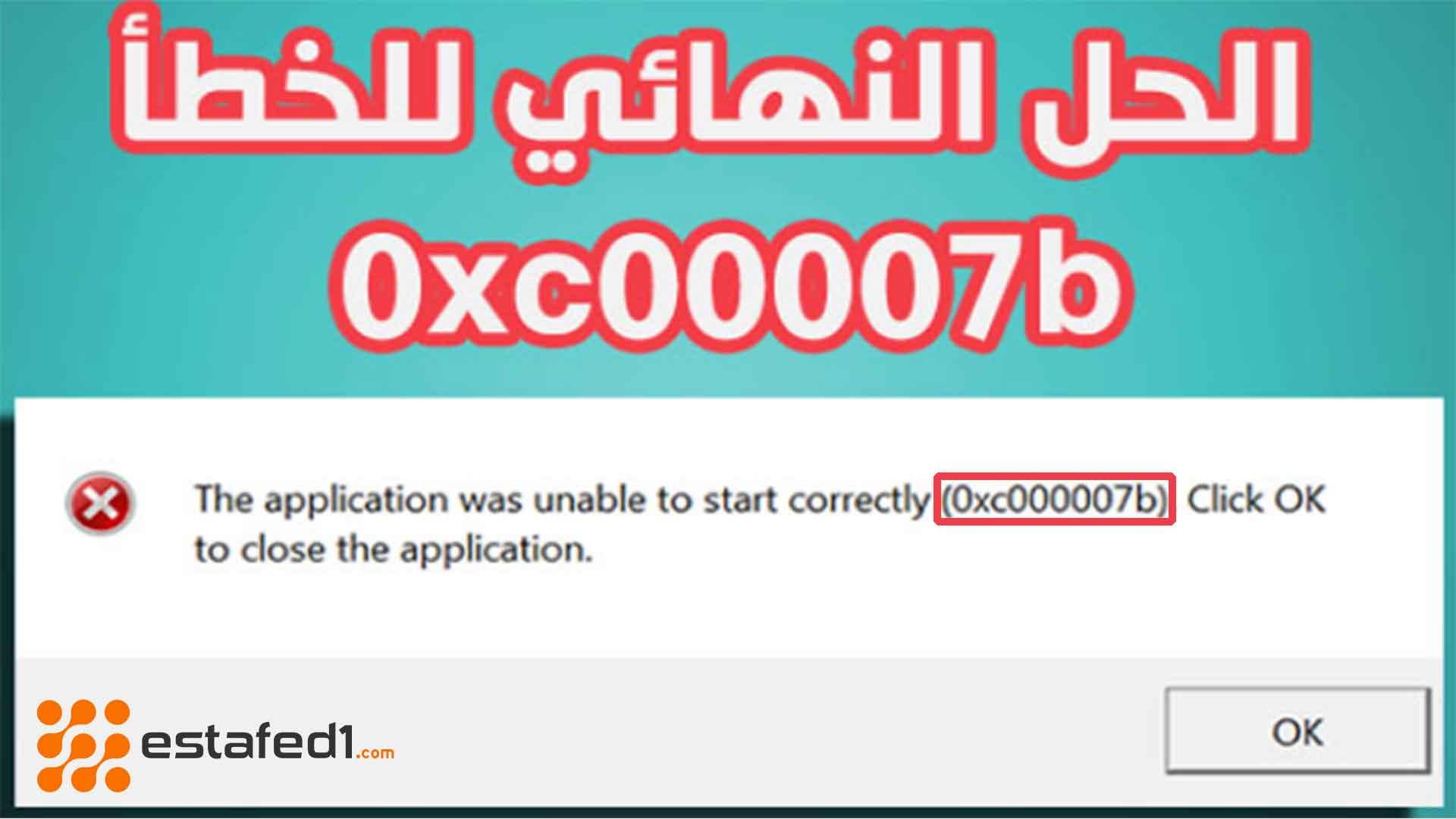 الحل النهائي لرسالة الخطأ 0xc00007b عند تشغيل الألعاب