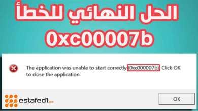 Photo of الحل النهائي لرسالة الخطأ 0xc00007b عند تشغيل الألعاب والبرامج