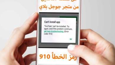 Photo of حل مشكلة الخطأ 910 أثناء التحميل من جوجل بلاي