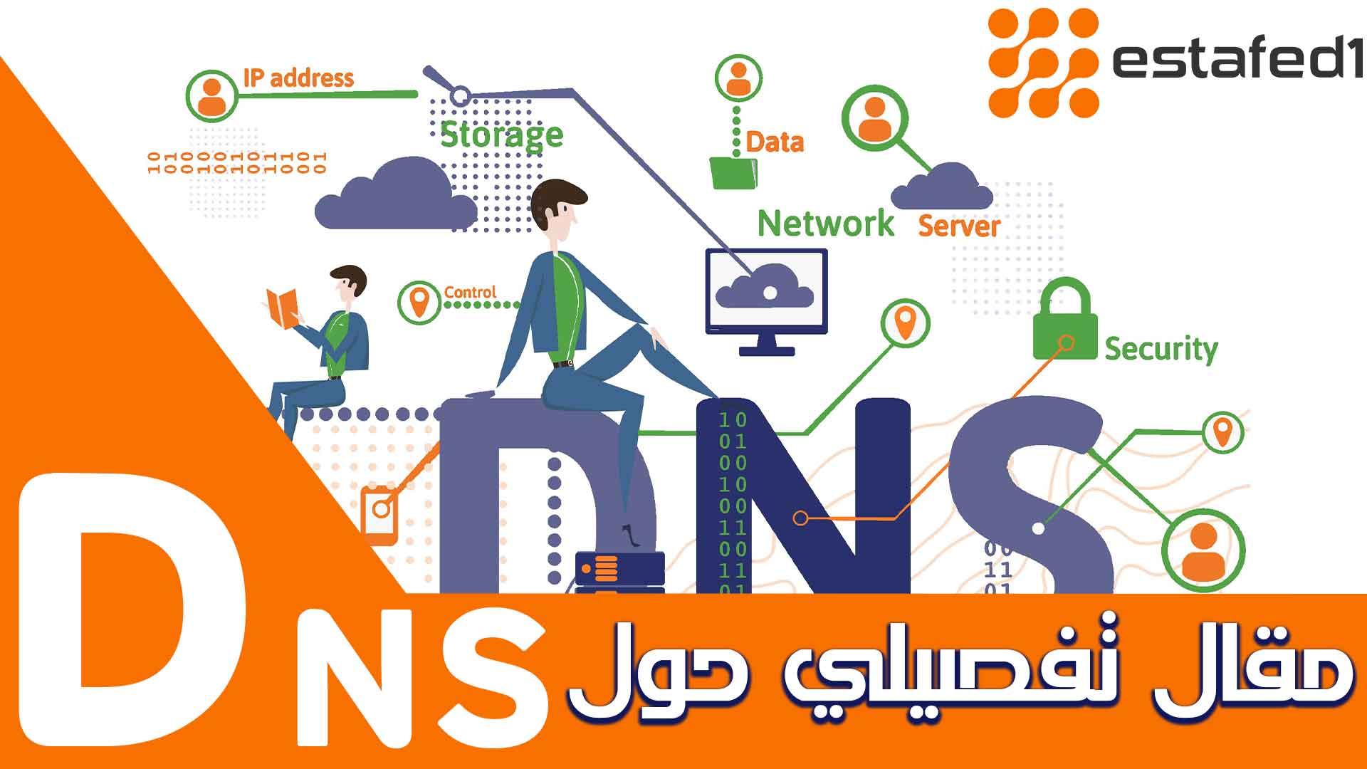 ماهو DNS وكيف يعمل