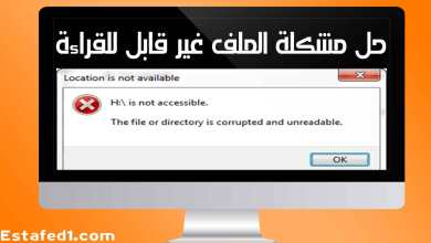 Photo of حل مشكلة The file or directory is corrupted and unreadable