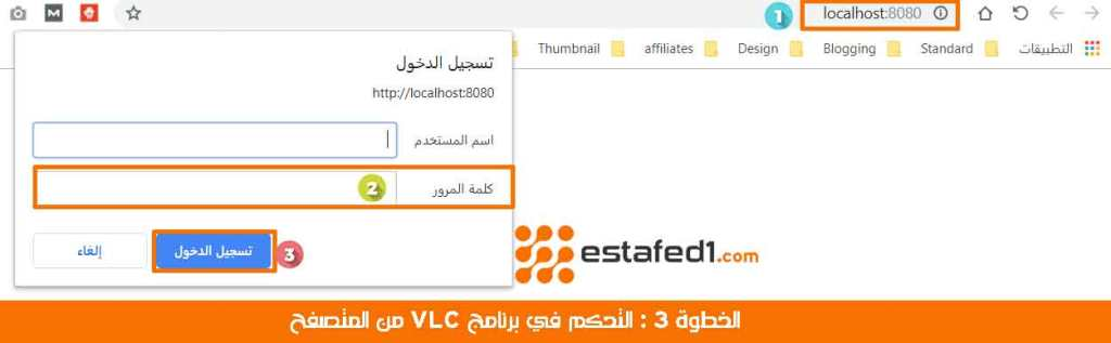 التحكم في برنامج VLC من خلال المتصفح الخطوة التالتة