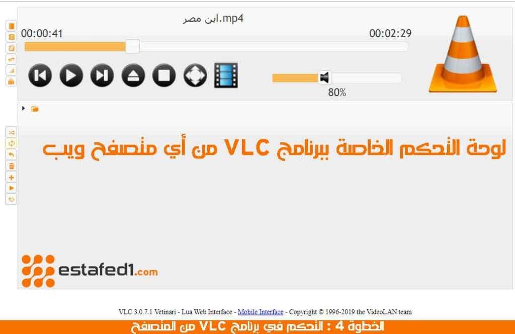 التحكم في برنامج VLC من خلال المتصفح الخطوة الرابعة وهي لوحة التحكم