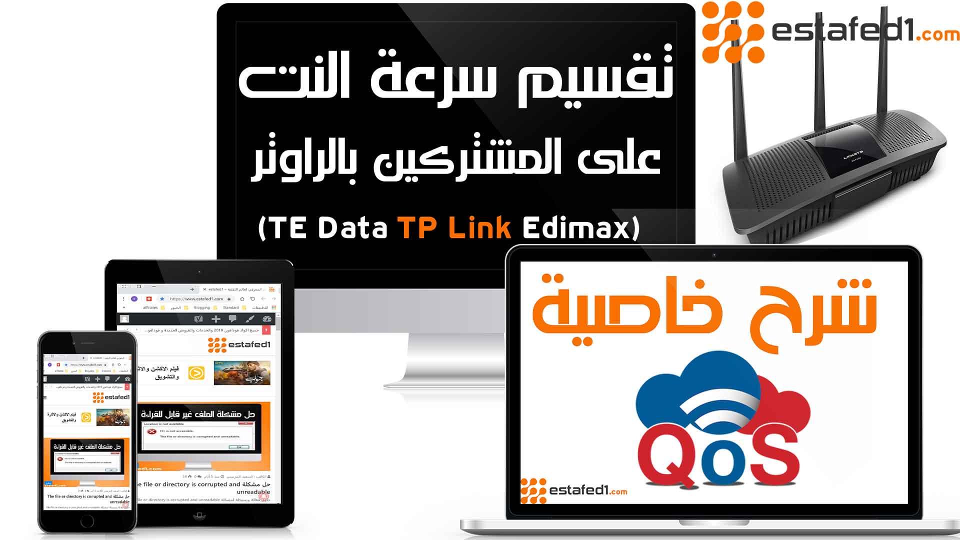 تقسيم سرعة النت على المشتركين من الراوتر (TE Data - TP Link - Edimax)
