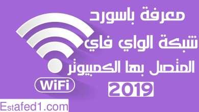 Photo of معرفة باسورد شبكة الواي فاي المتصل بها من الكمبيوتر 2019