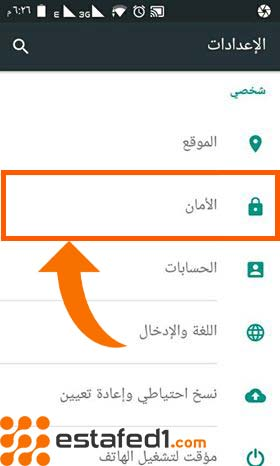 الأمان security