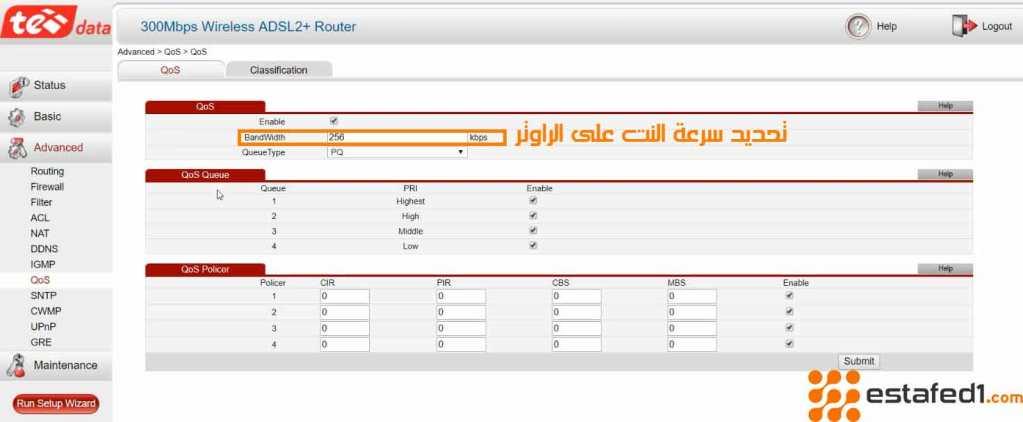 تقسيم سرعة النت على المشتركين من الراوتر te data  تحديد سرعة النت على الراوتر te data