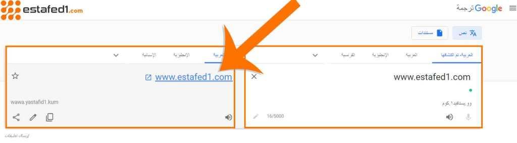 فتح المواقع المحظورة من خلال تطبيق الترجمة من جوجل
