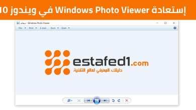 Photo of إستعادة برنامج Windows Photo Viewer في ويندوز 10