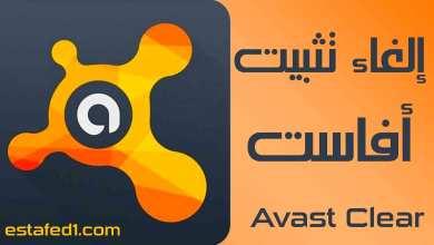 Photo of إلغاء تثبيت أفاست | Unistall Avast