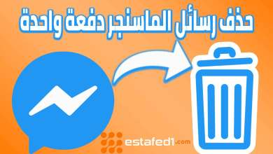 Photo of حذف رسائل ماسنجر الفيس بوك كلها دفعة واحدة