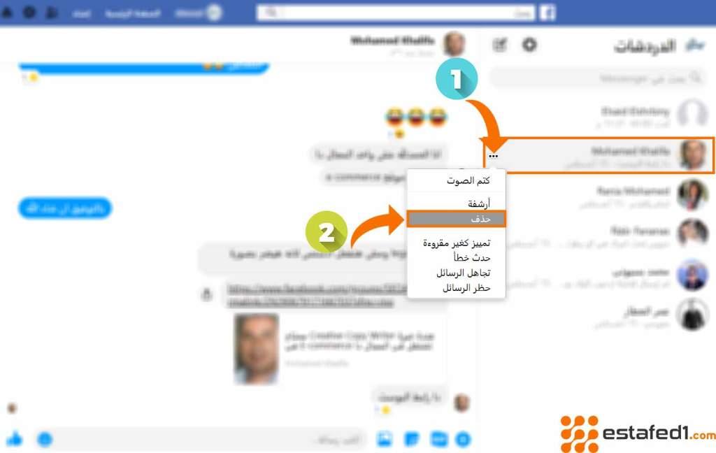 حذف رسائل ماسنجر الفيس بوك الخطوة التانية