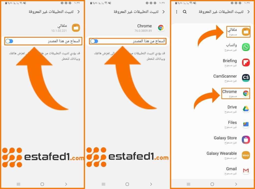 تثبيت التطبيقات غير المعروفة اعطاء السماح لتطبيق ملفاتى وتطبيق جوجل كروم