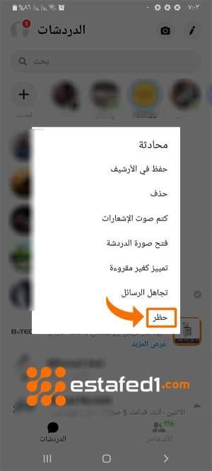 حظر الرسائل من شخص على الماسنجر