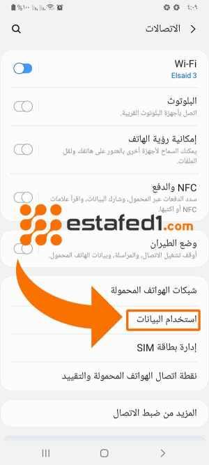 حجب تطبيق معين من الإتصال بالإنترنت في الخلفية على هاتف جالاكسي A70 الخطوة الثالثة