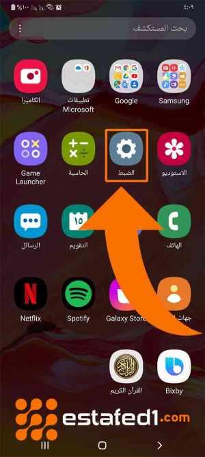 حجب تطبيق معين من الإتصال بالإنترنت في الخلفية على هاتف جالاكسي A70 الخطوة الأولى