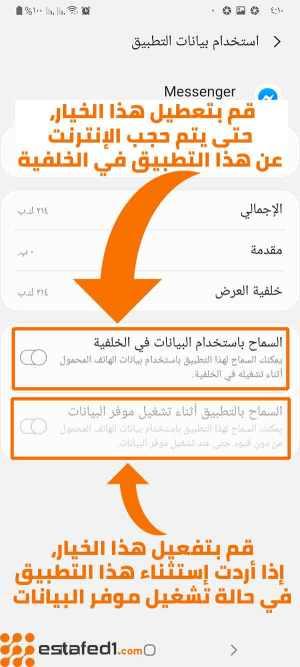 حجب تطبيق معين من الإتصال بالإنترنت في الخلفية على هاتف جالاكسي A70 الخطوة السادسة