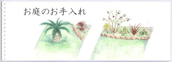 アフターケア|庭のお手入れ