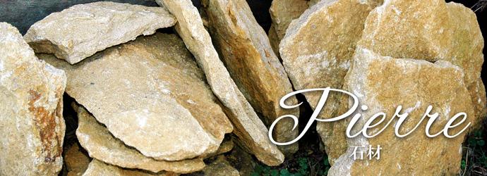 こだわり素材|石材